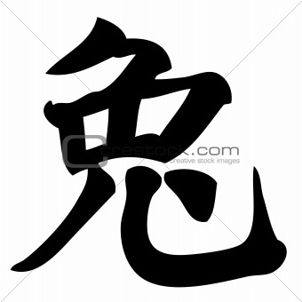 Image 1047816: chinese calligraphy rabbit from Crestock ...