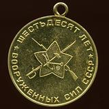Badge USSR.