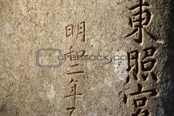 background of a stone with kanjis