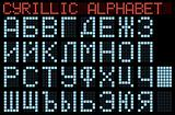 Cyrillic alphabet.