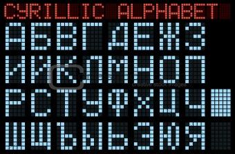Cyrillic alphabet.