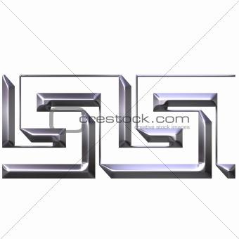 3D Silver Meander