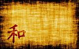 Chinese Calligraphy - Harmony