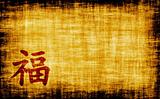Chinese Calligraphy - Wealth