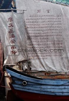 Asian sailing