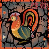 animal horoscope - rooster