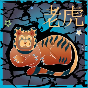 animal horoscope - tiger