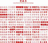 Lucky Words for Chinese New Year Greetings