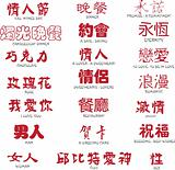 Valentine in Chinese calligraphy