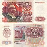 Soviet denomination advantage of 500 rubles