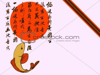 Koi Fish Background