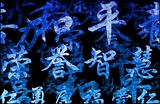 Chinese Writing Calligraphy Background