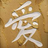 Hieroglyph (east calligraphy) «Love»