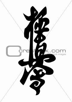 Simbol Kyokushinkai Karate Federation
