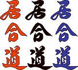 Martial arts simbol - iaido hieroglyph