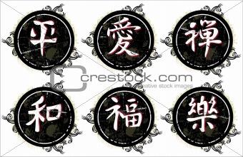 grunge letter (kanji) peace, love, zen, harmony, fortune, happines