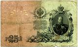 Money. 1909 year.Russia.