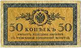 Banknote - 50 copecks.