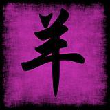 Goat Chinese Zodiac