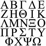 3D Greek Alphabet