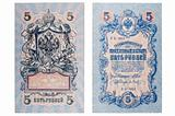 Retro Russian money on white