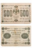 RUSSIA - CIRCA 1918 a banknote of 500 rubles