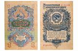 RUSSIA - CIRCA 1947 a banknote of 1 rubles