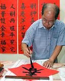 ChineseCalligrapher1