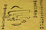 Chinese ancient book of secret  geomancy