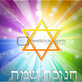 colorful hanukkah card