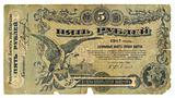 Old paper money. 