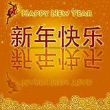 Happy Chinese New Year of the Rabbit Gold Coins