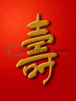 Longevity Chinese Calligraphy Gold on Red Background