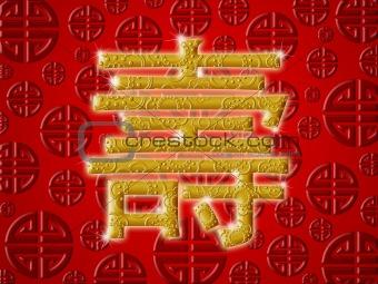 image  chinese birthday longevity golden calligraphy, Birthday card