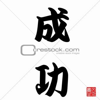 Japanese Calligraphy seikou (Success)