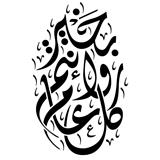 Eid Mubarak Calligraphy