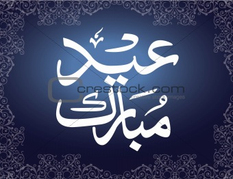 Eid Greetings Calligraphy