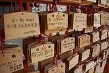 Shintoist Wooden Plaques (Ema)