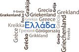 Greece in EC languages