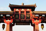 Chinese ancient buildings