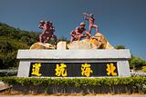 Beihai Tunnel Soldiers Statue