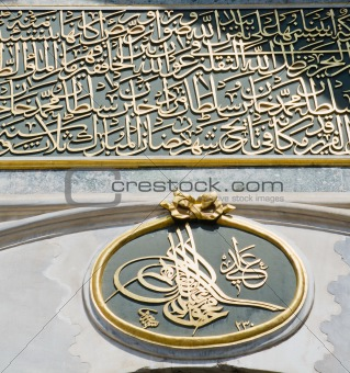 arabic letters above gate to Topkapi Palace, Istanbul