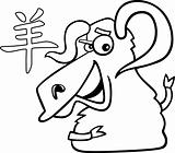 Goat or Ram Chinese horoscope sign