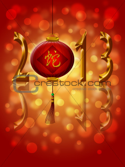 2013 New Year Lantern with Chinese Snake Calligraphy