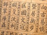 Chinese almanac