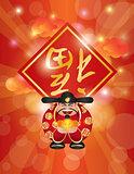 ChineseMoneyGodGoldBarTextBgV