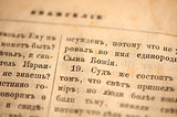 the gospel in Old Russian language
