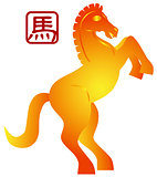 2014 Chinese Horse Standing Pose Illustration