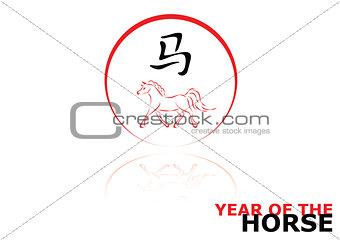 Round horse sign 2014