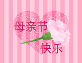 Mothers Day Chinese Pink Carnation Flower Illustration